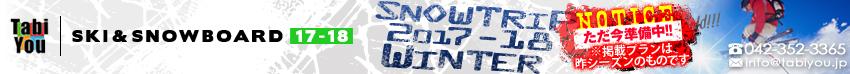 SKI&SNOWBOARD 2015〜2016