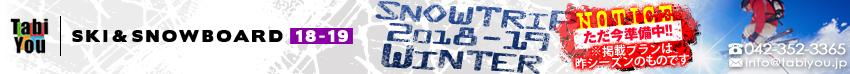 SKI&SNOWBOARD 2017〜2018