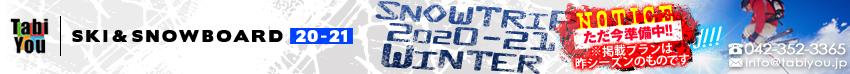 SKI&SNOWBOARD 2019〜2020