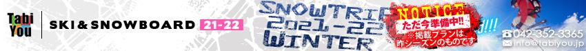 SKI&SNOWBOARD 2020〜2021